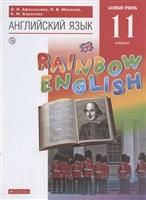 """""""Rainbow English"""". Английский язык. 11 класс. Учебник"""