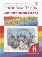 """""""Rainbow English"""". Английский язык. 6 класс. Диагностические работы"""