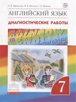 Rainbow English. Английский язык. 7 класс. Диагностические работы