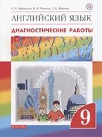 Rainbow English. Английский язык. 9 класс. Диагностические работы