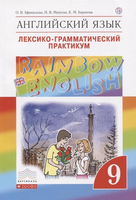 Афанасьева О., Михеева И., Баранова К. Rainbow English Английский язык 9 класс Лексико-грамматический практикум