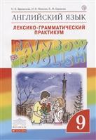 """""""Rainbow English"""". Английский язык. 9 класс. Лексико-грамматический практикум"""