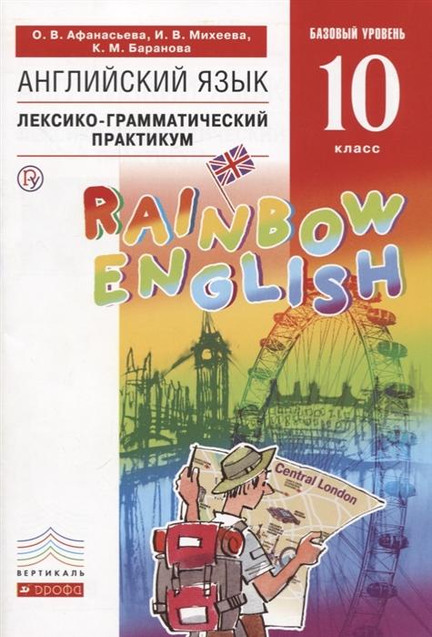 Афанасьева О., Михеева И., Баранова К. Rainbow English Английский язык 10 класс Лексико-грамматический практикум