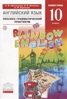 """""""Rainbow English"""". Английский язык. 10 класс. Лексико-грамматический практикум"""
