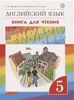 """Rainbow English"". Английский язык. 5 класс. Книга для чтения"