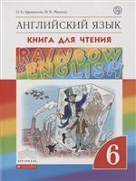 """Rainbow English"". Английский язык. 6 класс. Книга для чтения"
