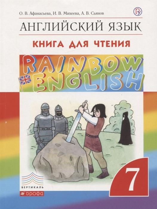 купить Афанасьева О., Михеева И., Сьянов А. Rainbow English Английский язык 7 класс Книга для чтения онлайн
