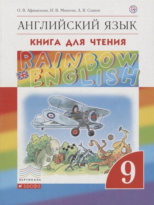 Rainbow English Английский язык 9 класс Книга для чтения