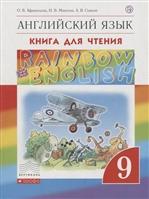 """Rainbow English"". Английский язык. 9 класс. Книга для чтения"