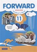 """Forward"". English. Student`s Book. Английский язык. 11 класс. Учебник"