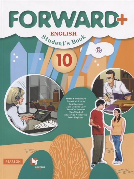 Вербицкая М., Маккинли С., Хастингс Б. и др. Forward Plus English Student s Book Английский язык 10 класс Учебник углубленный уровень english 9 student s book английский язык 9 класс учебник