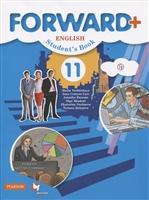 """""""Forward Plus"""". English. Student's Book. Английский язык. 11 класс. Учебник (углубленный уровень)"""