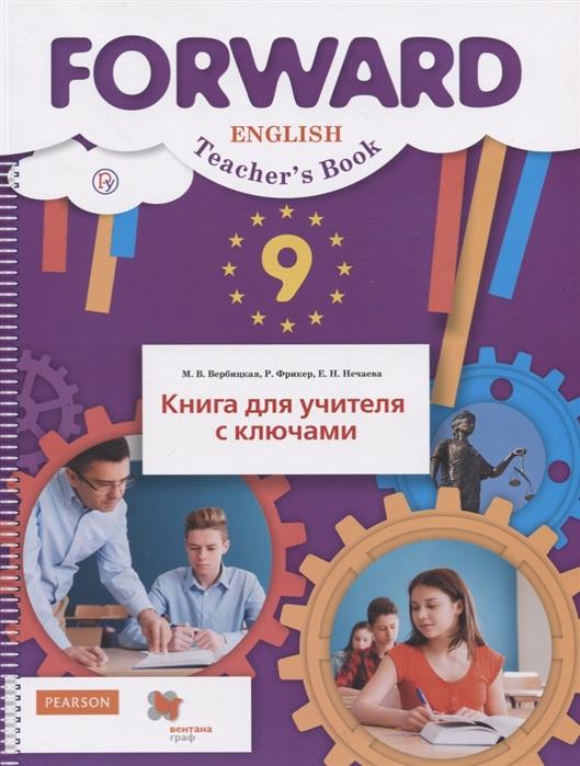 Вербицкая М., Фрикер Р.. Нечаева Е. Forward English Teacher s Book Английский язык 9 класс Книга для учителя с ключами цены