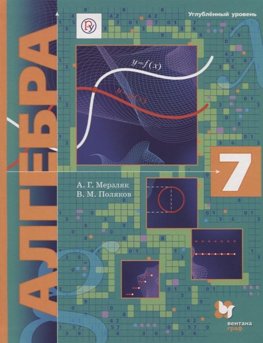 Мерзляк А., Поляков В. Алгебра 7 класс Учебник цена