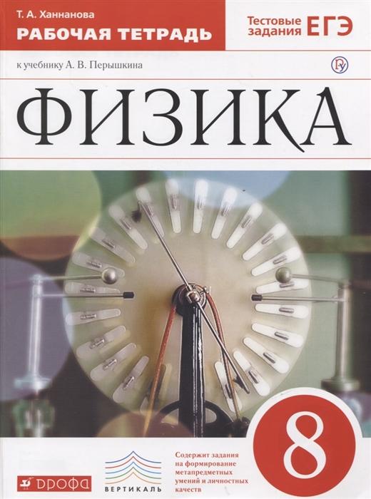 Ханнанова Т. Физика 8 класс Рабочая тетрадь Тестовые задания ЕГЭ к учебнику А В Перышкина