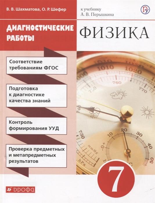 Шахматова В., Шефер О. Физика 7 класс Диагностические работы к учебнику А В Перышкина цена