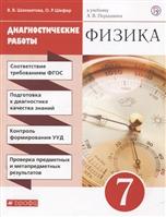 Физика. 7 класс. Диагностические работы (к учебнику А.В. Перышкина)