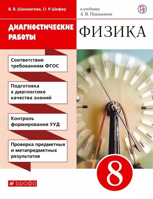 Шахматова В., Шефер О. Физика 8 класс Диагностические работы к учебнику А В Перышкина