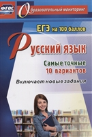 Русский язык. ЕГЭ на 100 баллов. Самые точные 10 вариантов. Включает новые задания