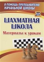 Шахматная школа. Материалы к урокам