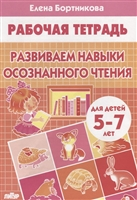 Развиваем навыки осознанного чтения. Рабочая тетрадь для детей 5-7 лет