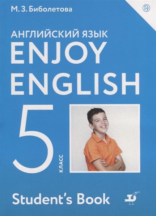 Биболетова М., Денисенко О., Трубанева Н. Enjoy English-5 Student s Book Английский с удовольствием 5 класс Учебник цена