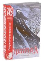 Сверхъестественное: Дракула. Ужас Данвича (комплект из 2 книг)