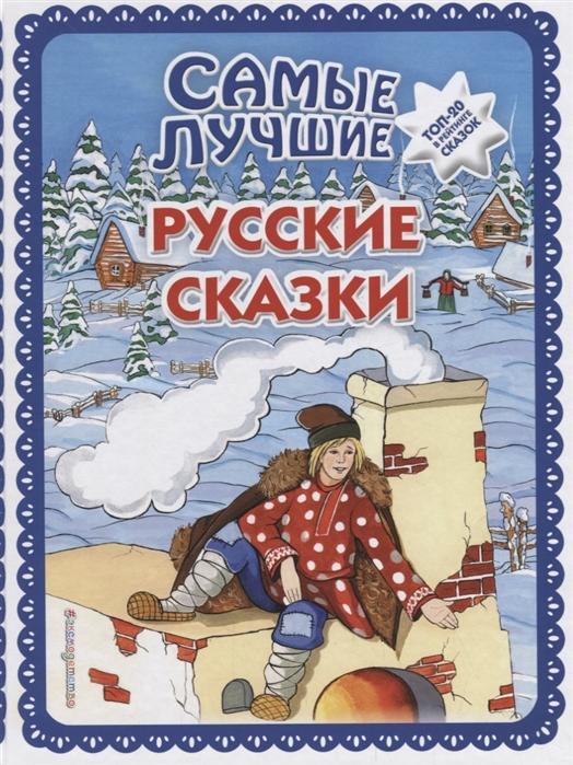 Купить Самые лучшие русские сказки, Эксмо, Сказки
