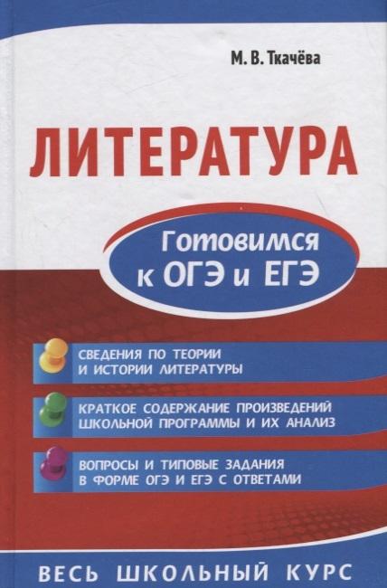 Ткачева М. Литература Готовимся к ОГЭ и ЕГЭ