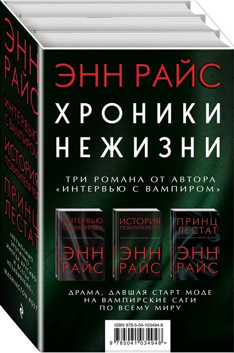 Хроники нежизни комплект из 3 книг хирн к хроники железного друида преследуемый проклятый побежденный комплект из 3 х книг