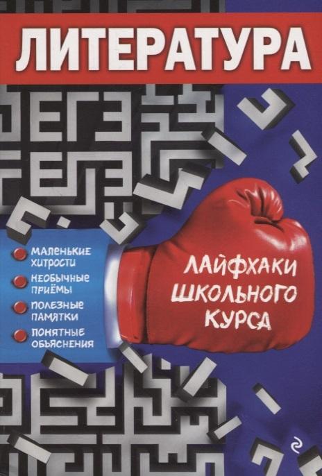 Ткачева М. Литература