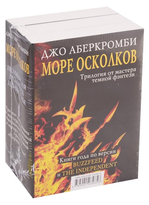 Аберкромби Дж. Море Осколков комплект из 3 книг