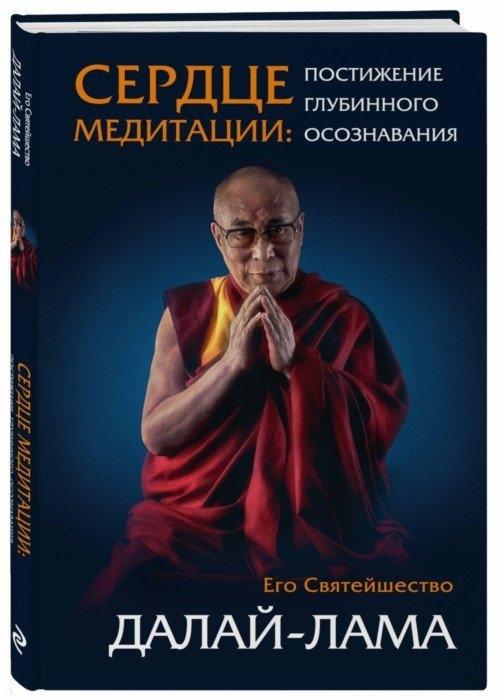 Далай-лама Сердце медитации далай лама xiv сердце медитации постижение глубинного осознавания