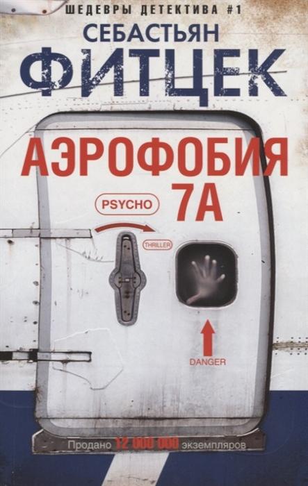 Фото - Фитцек С. Аэрофобия 7А фитцек с аэрофобия 7а
