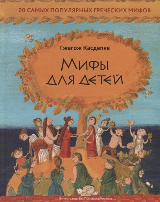 Купить Мифы для детей 20 самых популярных греческих мифов, Попурри, Фольклор для детей