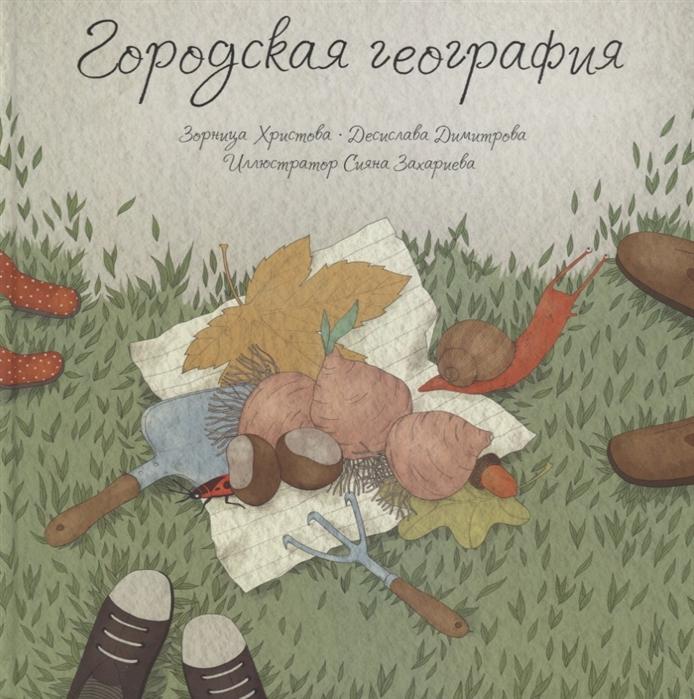 Христова З., Димитрова Д. Городская география