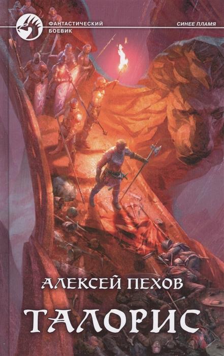 Пехов А. Талорис пехов а аутодафе
