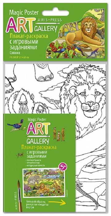 цена на ART-gallery Плакат-раскраска с игровыми заданиями Саванна