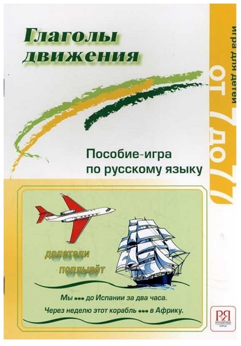 Глаголы движения Пособие-игра по русскому языку Игра для детей от 7 до 77