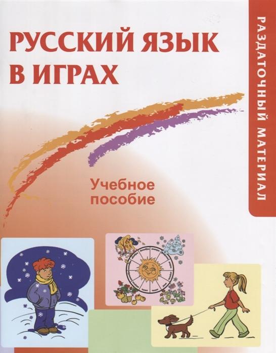 Акишина А. Русский язык в играх Учебное пособие раздаточный материал