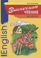 Занимательное чтение. Книга в катинках на английском языке