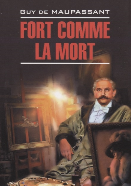 Maupassant G. Fort Comme La Mort Сильна как смерть maupassant guy de fort comme la mort