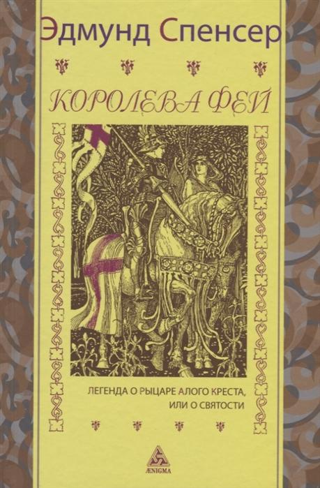 Спенсер Э. Королева фей Книга 1 Легенда о рыцаре Алого Креста или о святости profit пенал королева фей