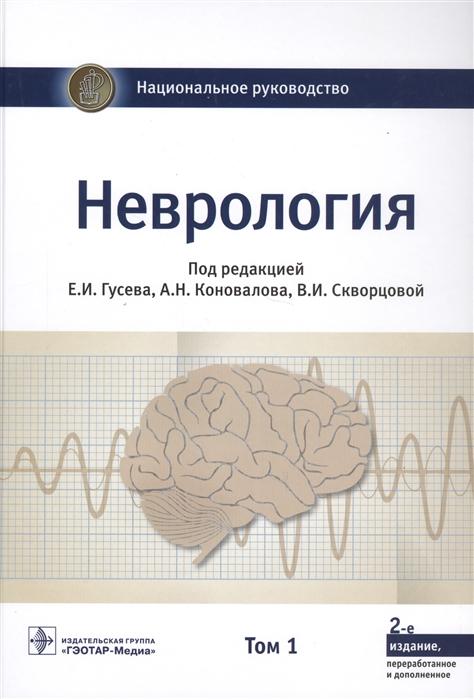 Неврология Национальное руководство Том 1