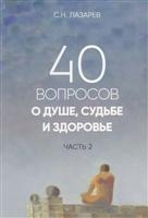 40 вопросов о душе, судьбе и здоровье. Часть 2