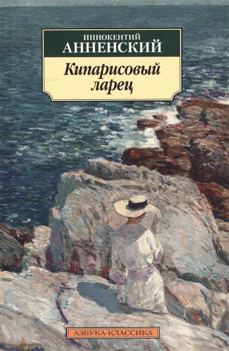 цена Анненский И. Кипарисовый ларец