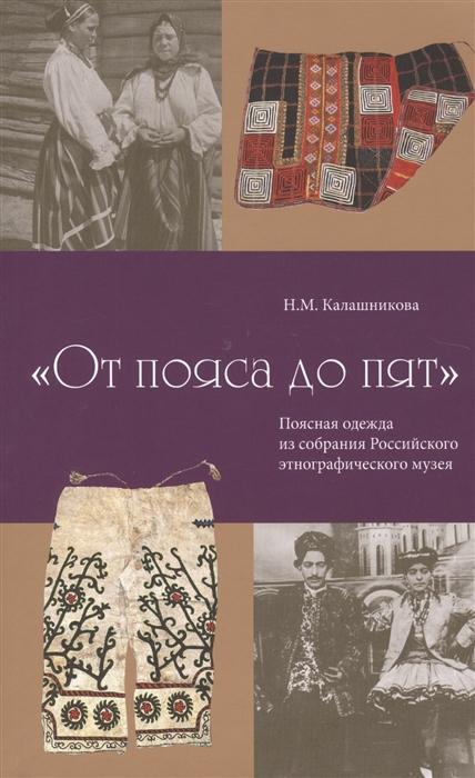Калашникова Н. От пояса до пят Поясная одежда из собрания Российского этнографического музея