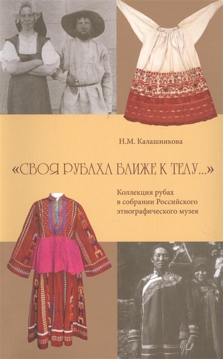 Калашникова Н. Своя рубаха ближе к телу Коллекция рубах в собрании Российского этнографического музея