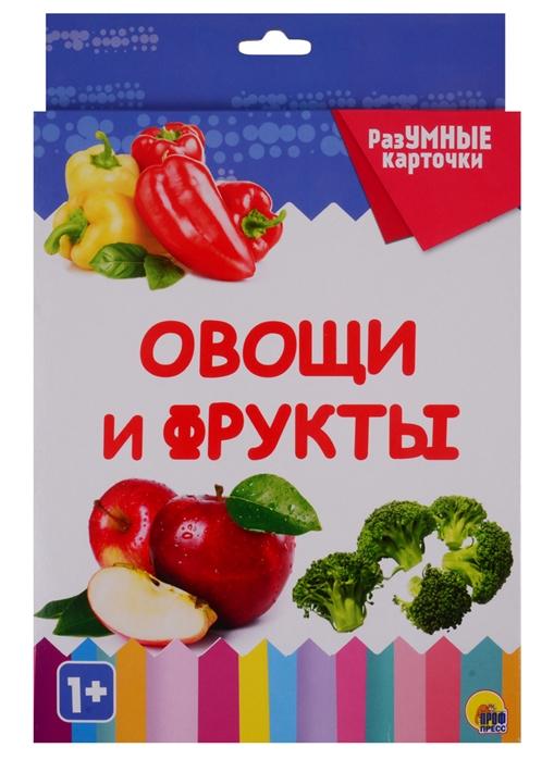 Овощи и фрукты 20 карточек