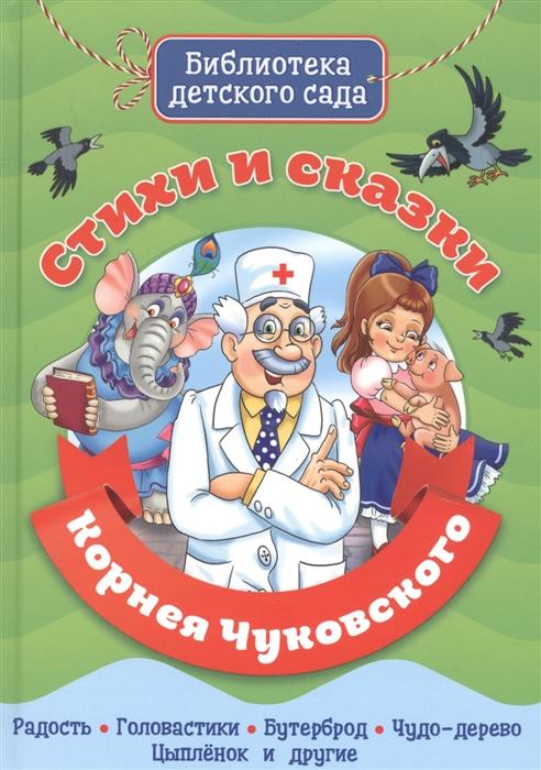Купить Стихи и сказки Корнея Чуковского, Проф - Пресс, Стихи и песни